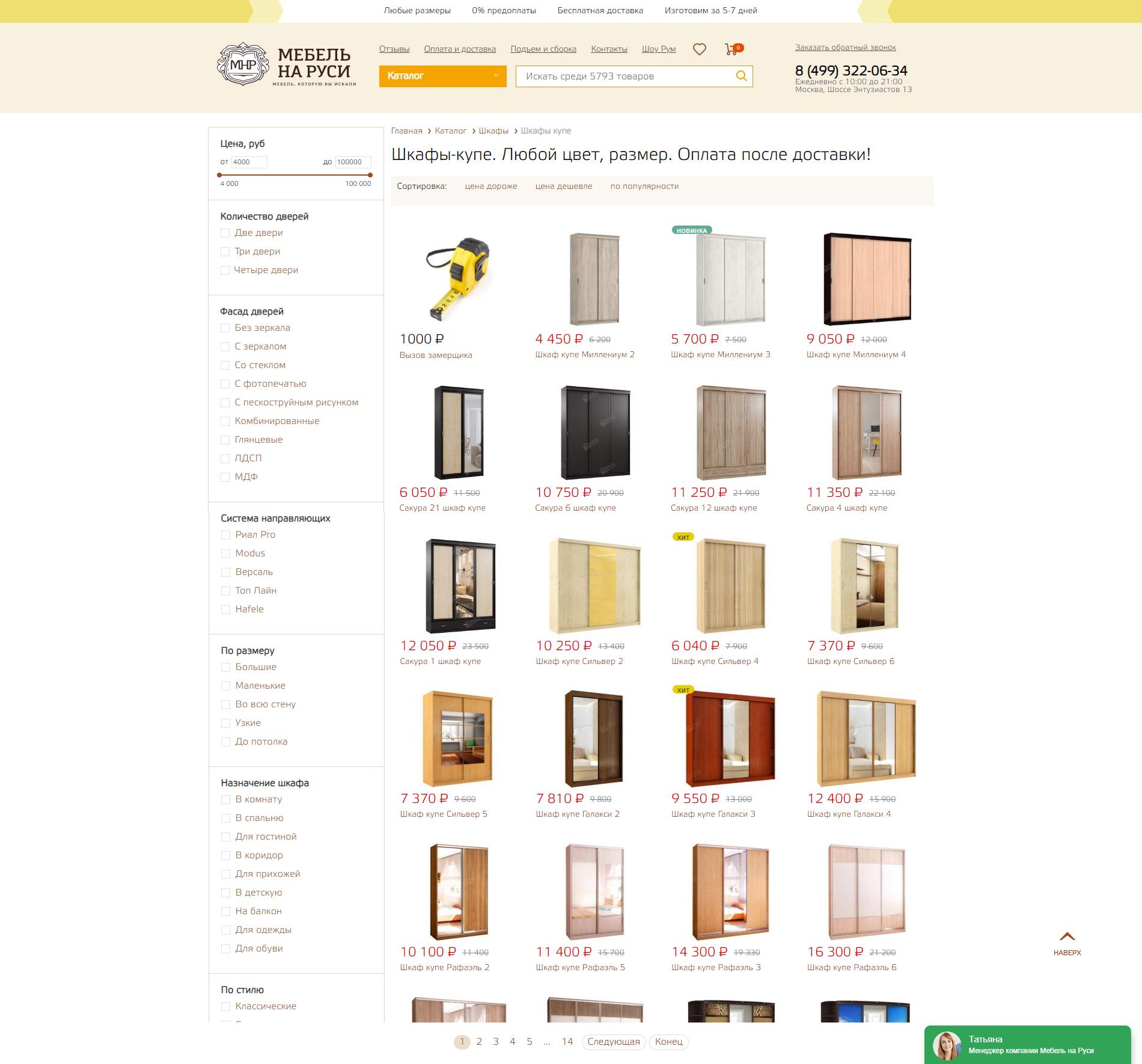 Интернет-магазин мебели - mebel-na-rusi.ru