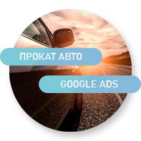 Рекламная кампания - аренда автомобилей