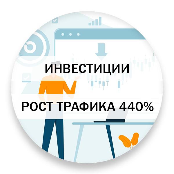Рост трафика из поисковой выдачи - 440%