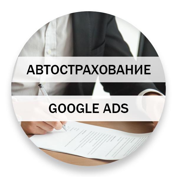 Рекламная кампания – автострахование