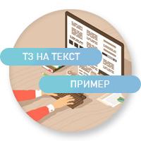 Пример технического задания для копирайтера