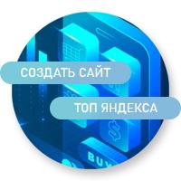 """ТОП Яндекса по запросу """"Создать сайт"""""""