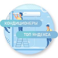 "ТОП Яндекса по запросу ""Монтаж кондиционера"""