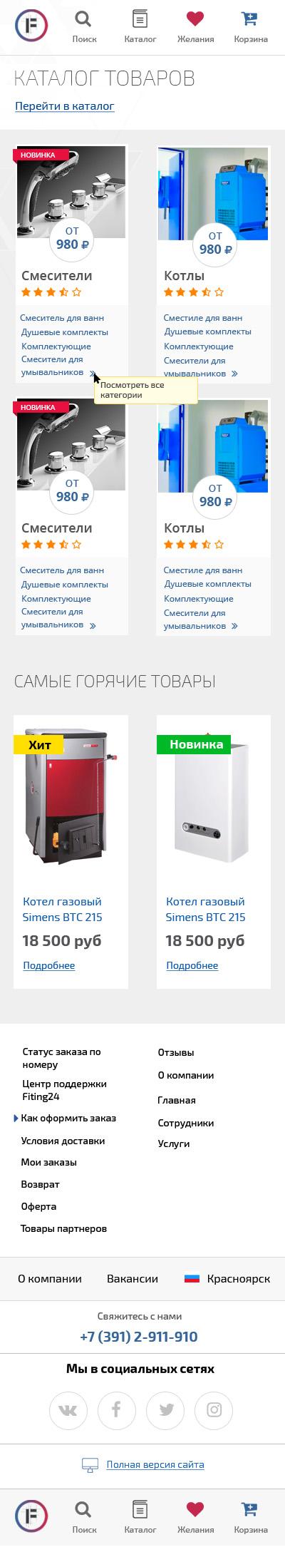 И-м оборудование для систем