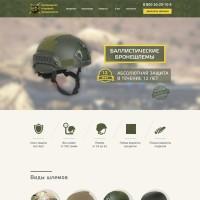LP шлемы