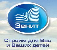 Строительная компания «Зенит»