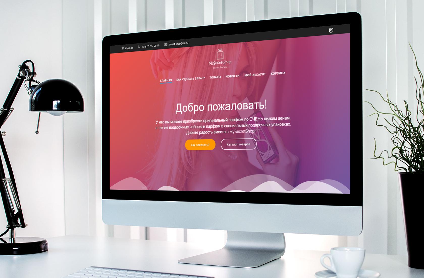 Интернет-магазин духов (WordPress+WooCommerce)