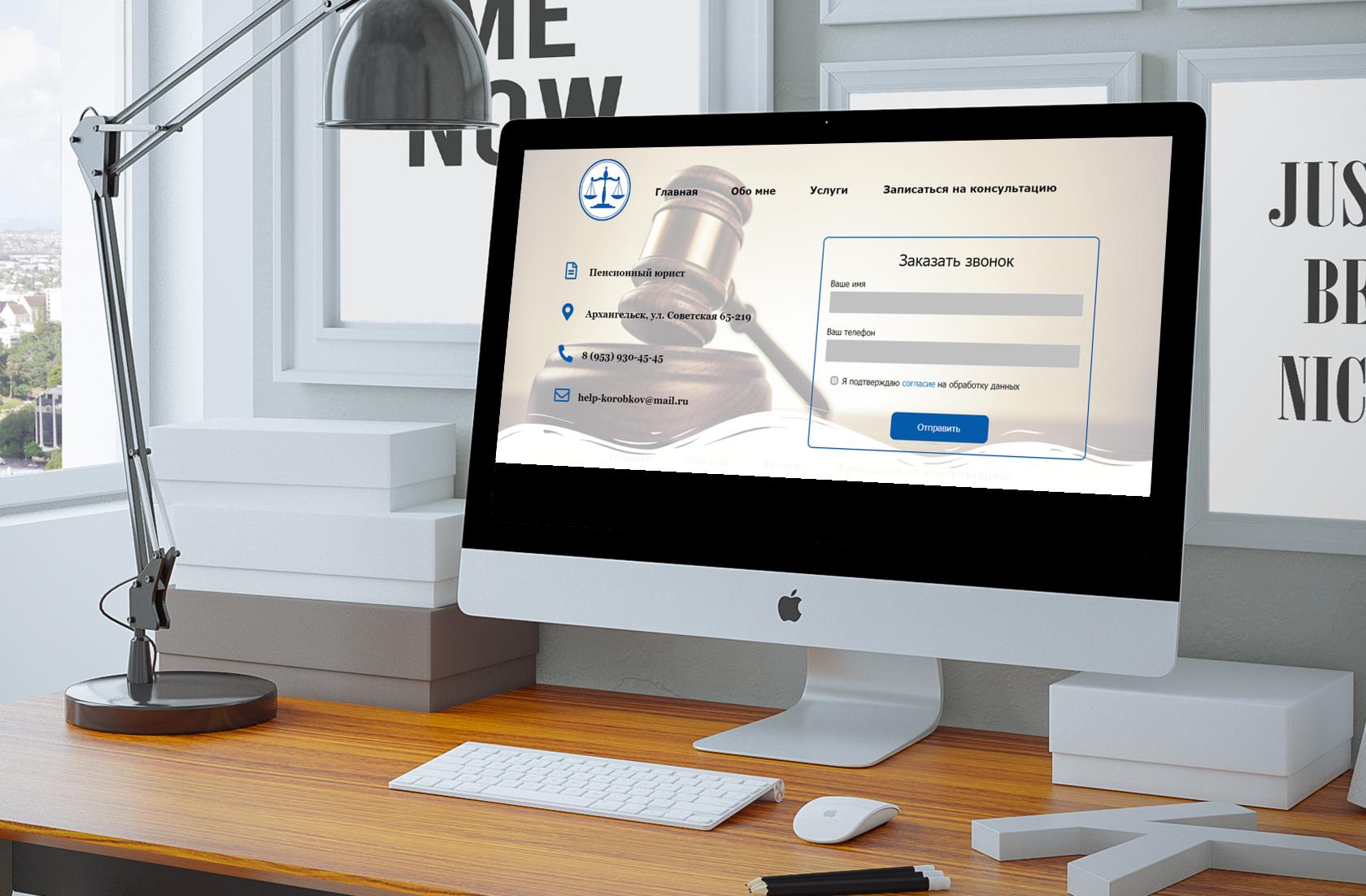 Сайт-визитка для Пенсионного юриста (WordPress+Elementor)