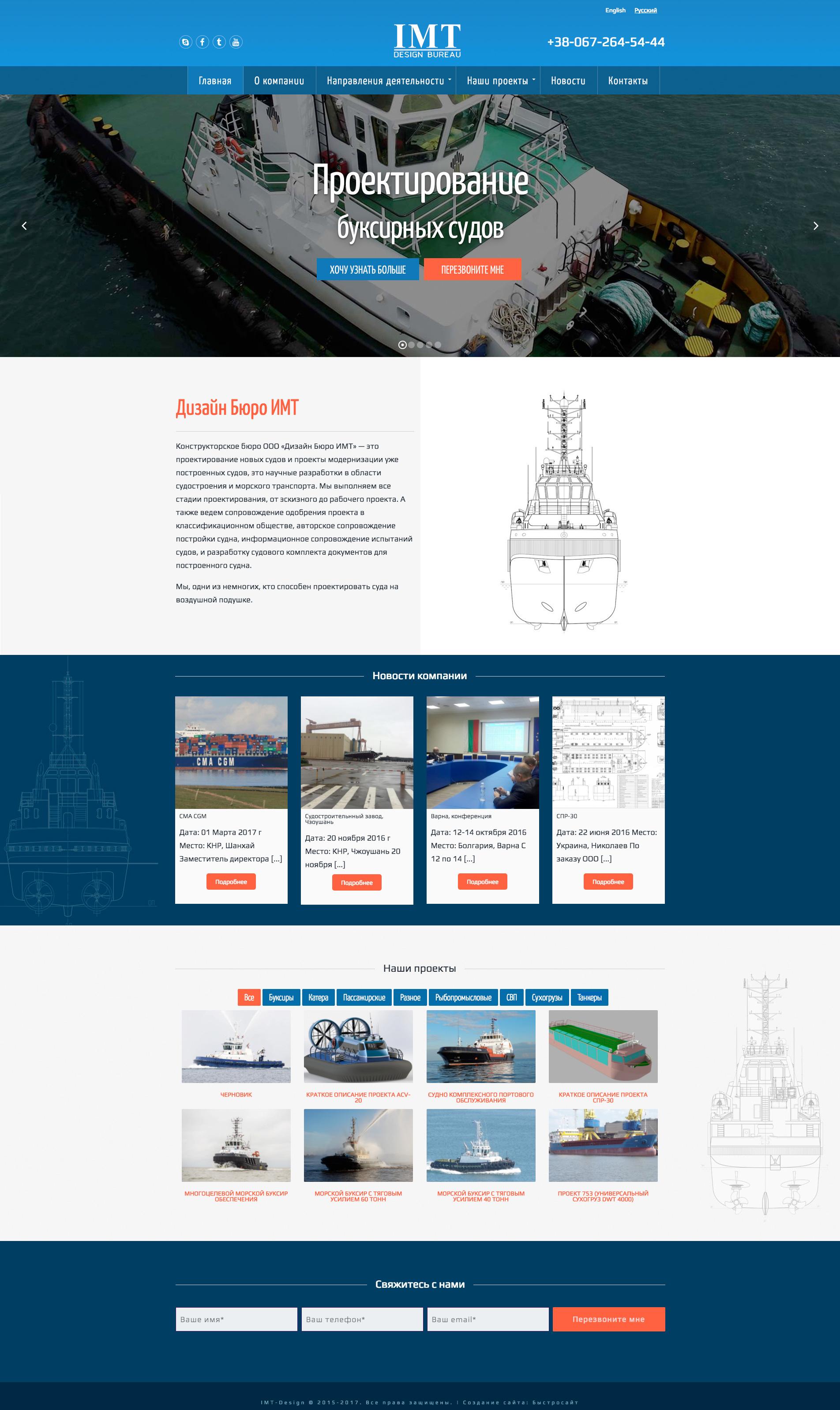 Создание сайта проектной организации