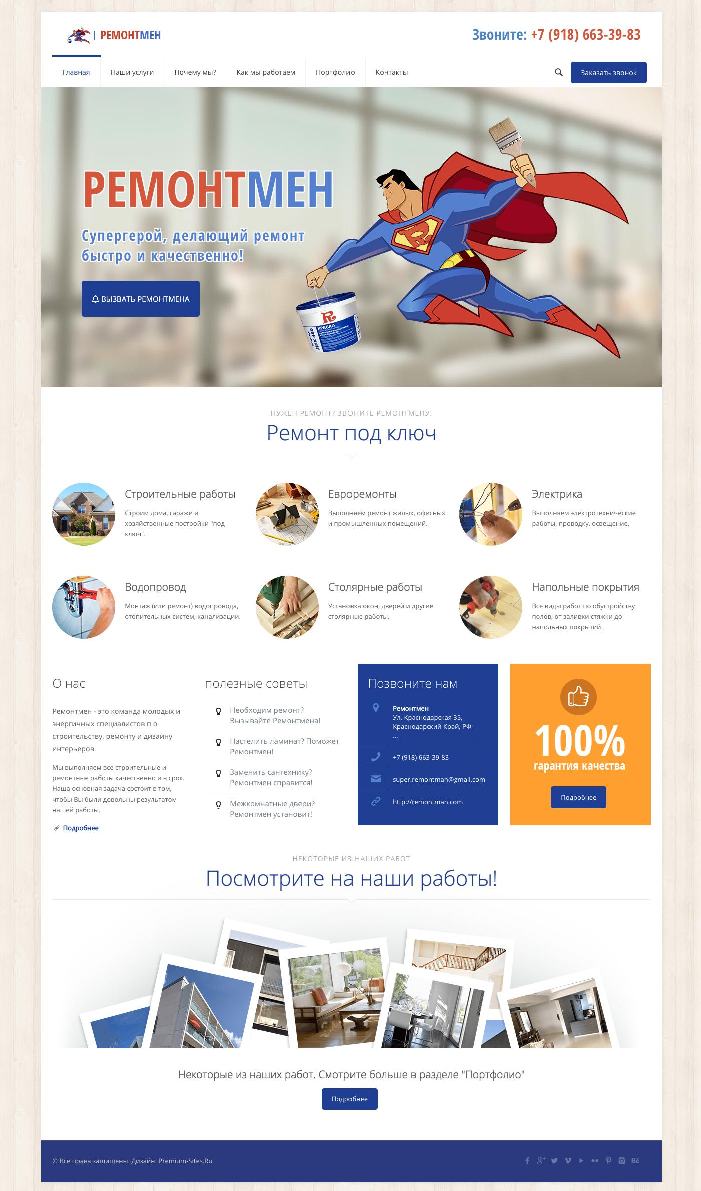 Ремонтмэн - сайт формы, делающей евроремонты