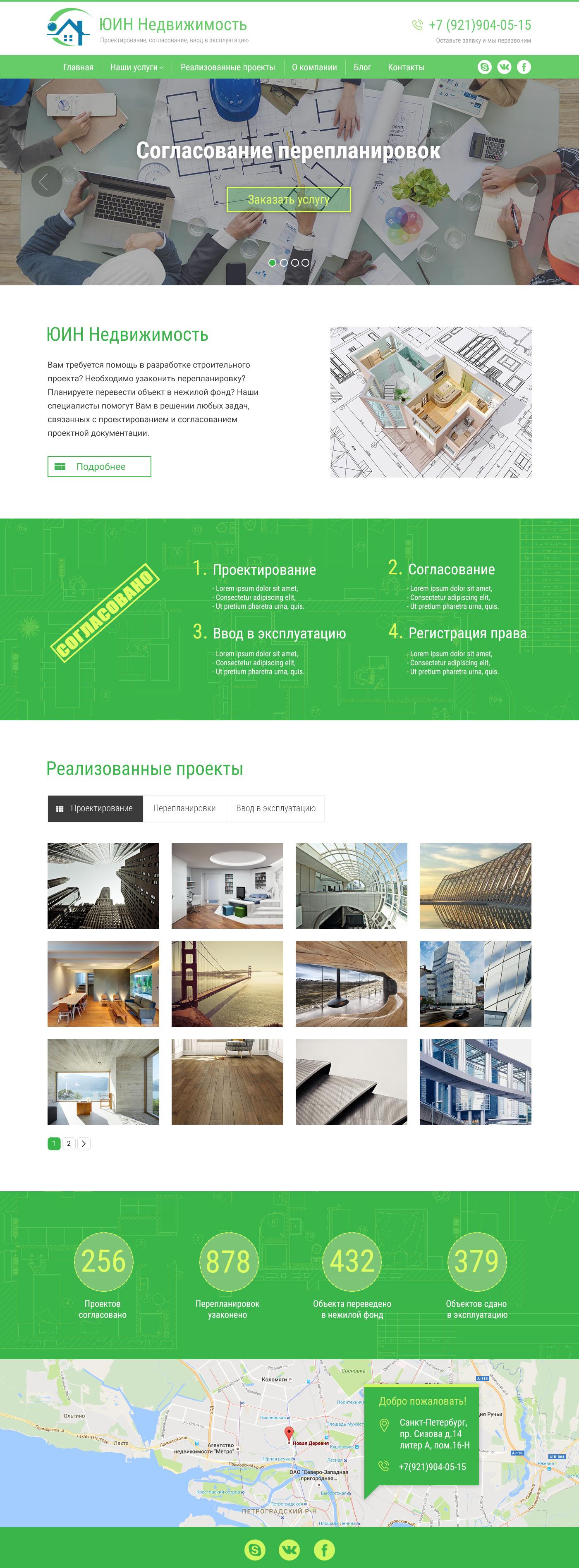 Проектная компания