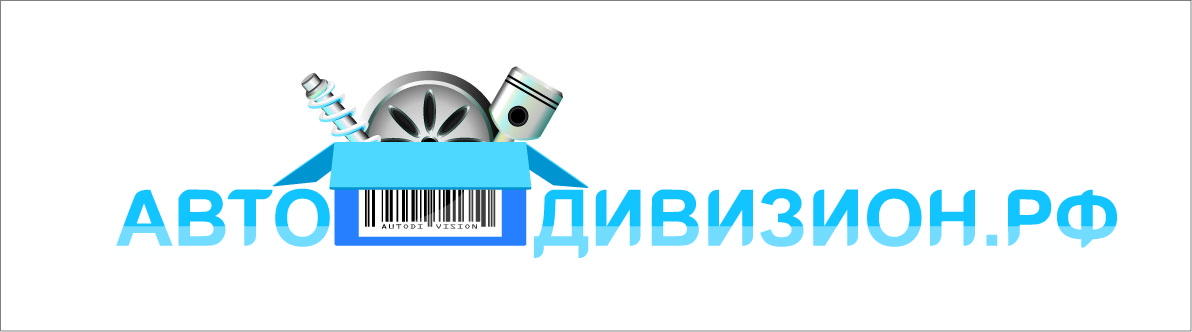 лого для конкурса автодивизион.рф