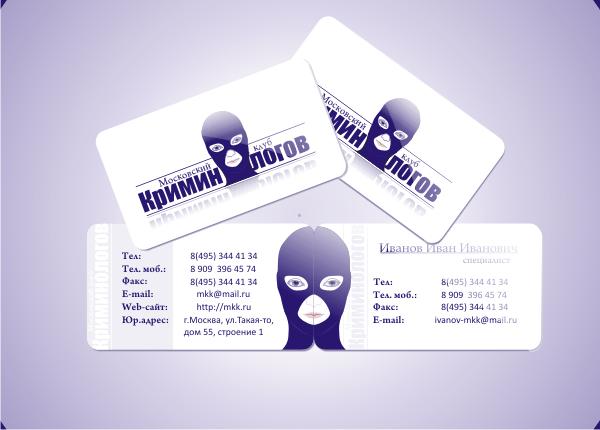 Корпоративная и личная визитки клуба МКК