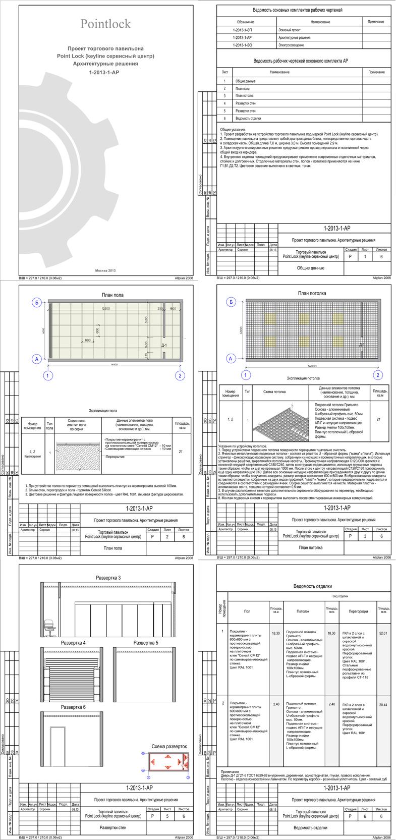 Проект торгового павильона. Стадия Р. Раздел АР