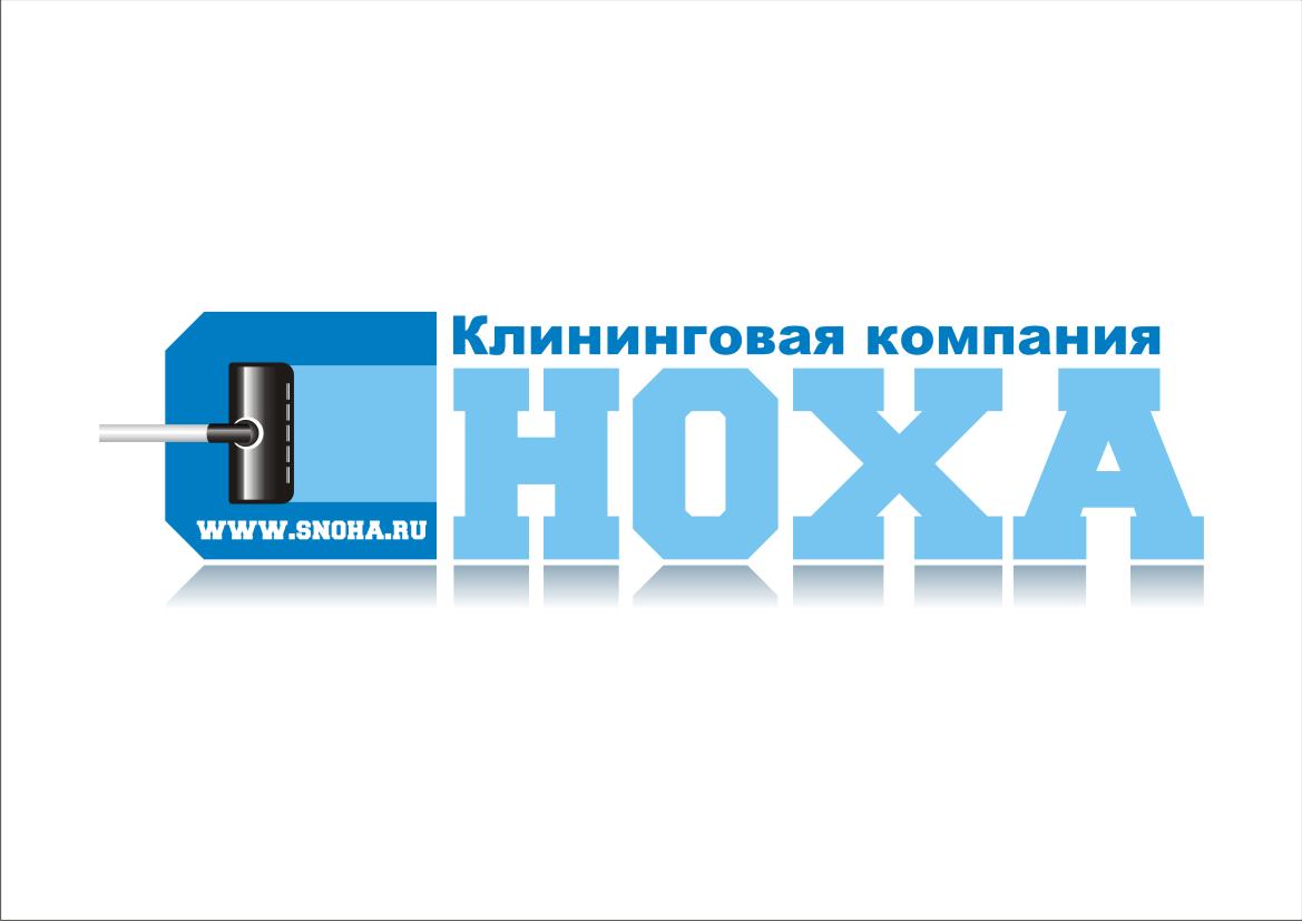 Логотип клининговой компании, сайт snoha.ru фото f_28954a5890b52ddd.jpg