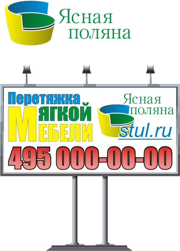 логотип и дизайн для билборда фото f_3705494a0bf8b8ea.jpg