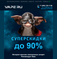 Адаптивное HTML письмо VAPERU