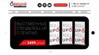 Сайт типографии ВИШНЯ