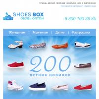 HTML шаблон E-mail рассылки интернет магазина обуви