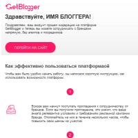 HTML шаблон E-mail рассылки