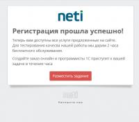HTML шаблон триггерного (системного) E-mail сообщения (рассылки)