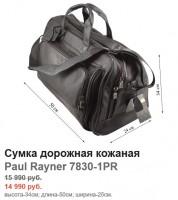 HTML шаблон E-mail рассылки интернет магазина сумок
