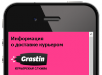 серия HTML шаблонов E-mail рассылки компании Grastin