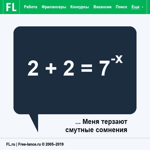 Стикерпаки на день фриланса для FL.ru фото f_8835cc17a2306140.png