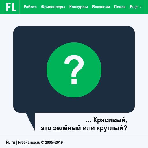 Стикерпаки на день фриланса для FL.ru фото f_9805cc17a357b56e.png