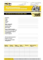 Редактируемая PDF форма