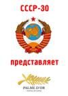 Презентация СССР-30