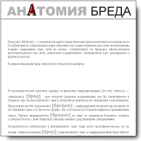 Разворот журнала Анатомия бреда