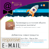 Редактируемый HTML шаблон E-mail рассылки