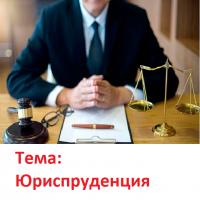 Юриспруденция (законы, юристы, адвокаты, оценка имущества)