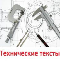 Технические тексты (дисковые затворы, микросхемы, компьютерные технологии)