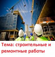 Строительная тематика (строительство, ремонт)