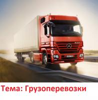 Грузоперевозки (правила перевозок, перевозка опасных грузов, перевозка крупных грузов по территории России и миру)