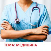 Медицина (тексты на тему медицина, здоровье)