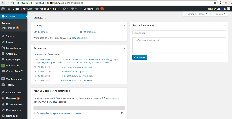 Наполнение сайта Плодовый питомник «ЛПХ Макаревич» (WordPress)