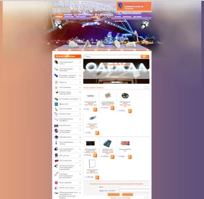 """Наполнение сайта компании """"LED-SIB"""" (CMS Joomla)"""