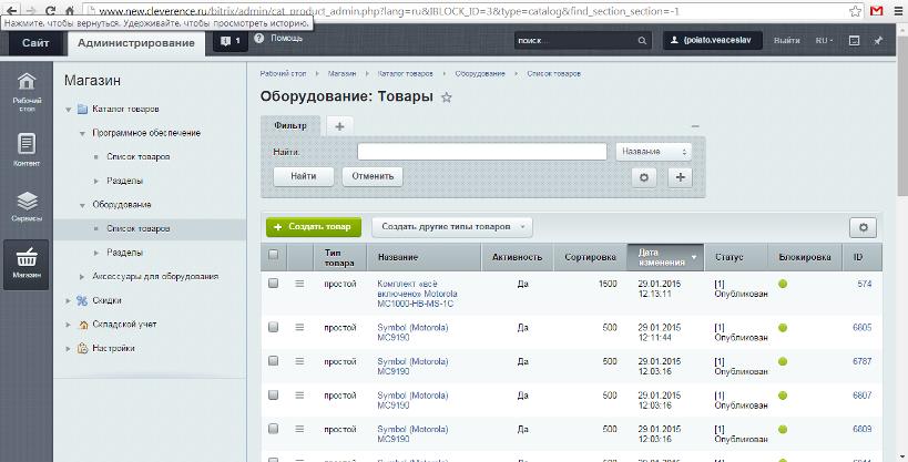 Наполнение интернет-магазина компании ООО «Клеверенс Трейд» (1С-Битрикс)