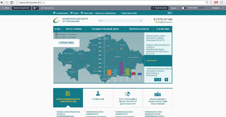 Наполнение сайта «Национальный центр тестирования» Министерства образования и науки Республики Казахстан (1С