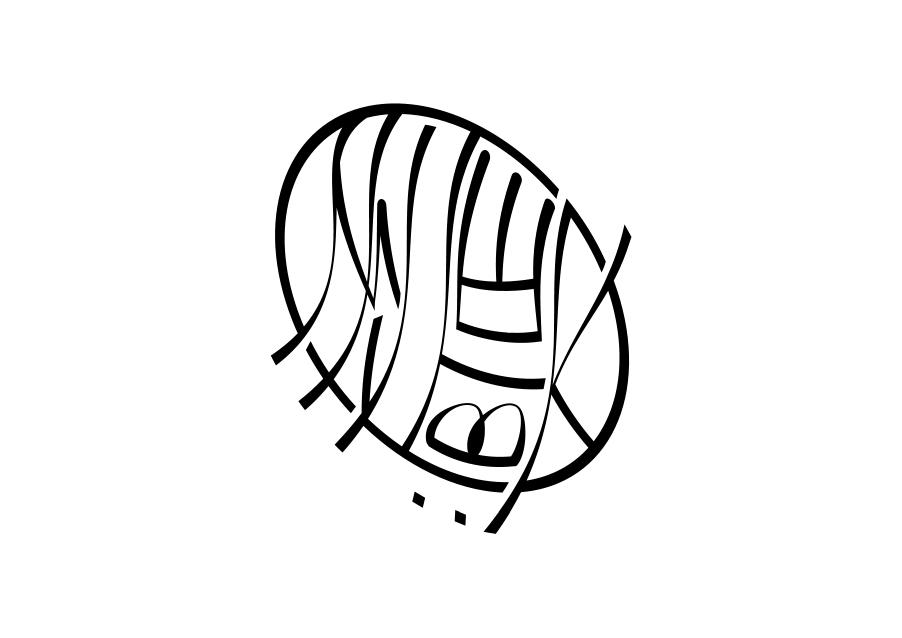 Конкурс! Каллиграфия! Логотип! фото f_278605f0a0a66ce3.jpg