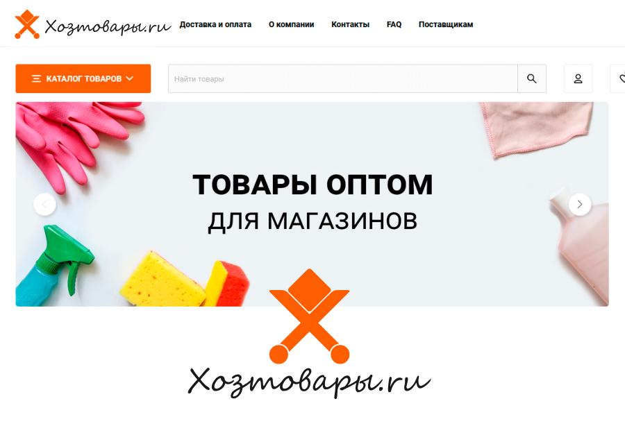Разработка логотипа для оптового интернет-магазина «Хозтовары.ру» фото f_679606f10ebb568b.jpg