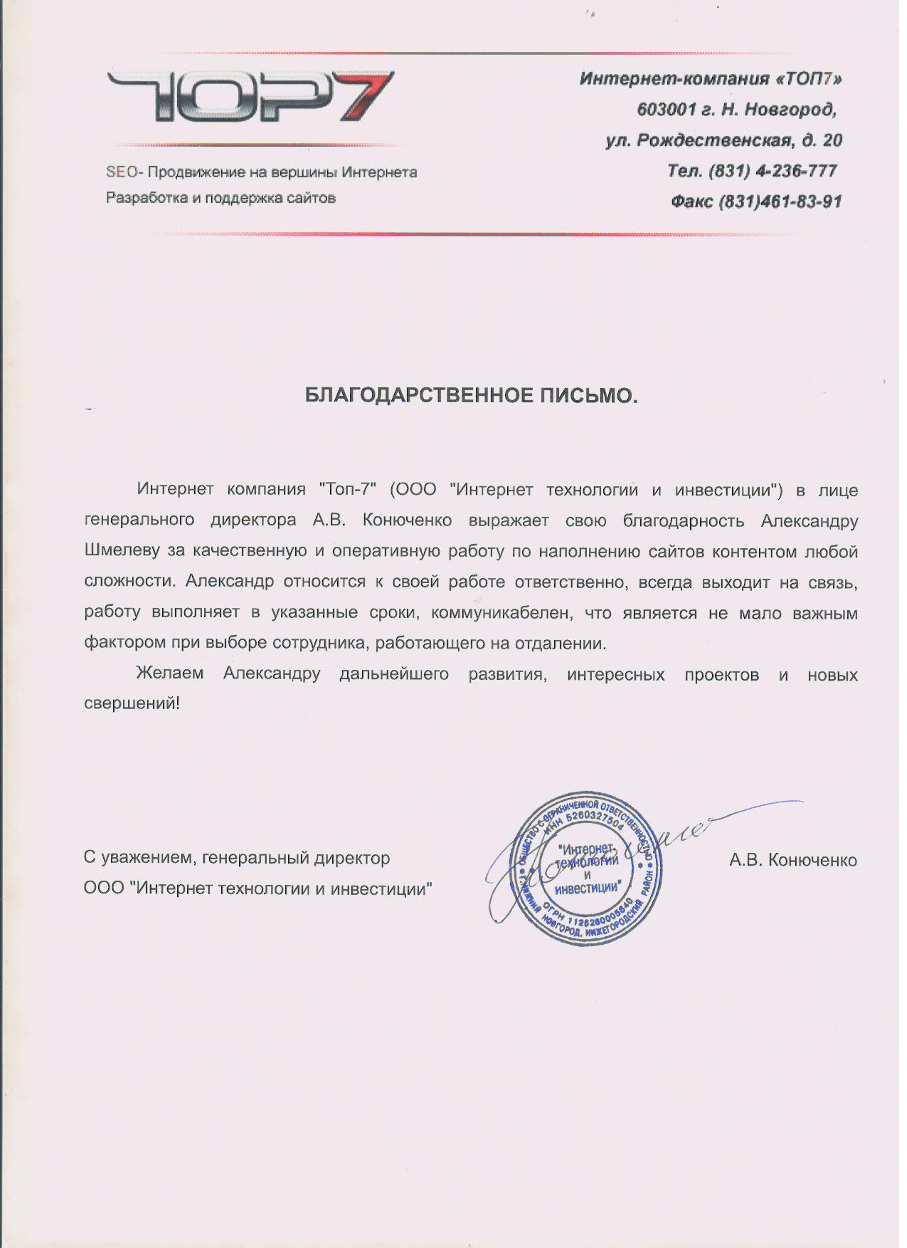 БЛАГОДАРСТВЕННОЕ ПИСЬМО от компании Top-7.ru