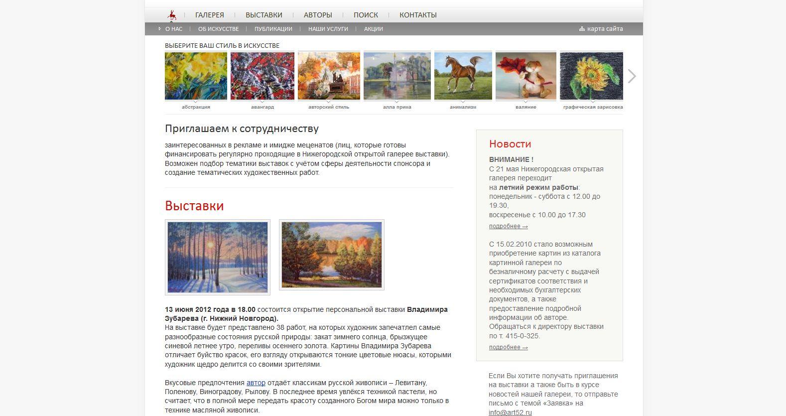 art52.ru