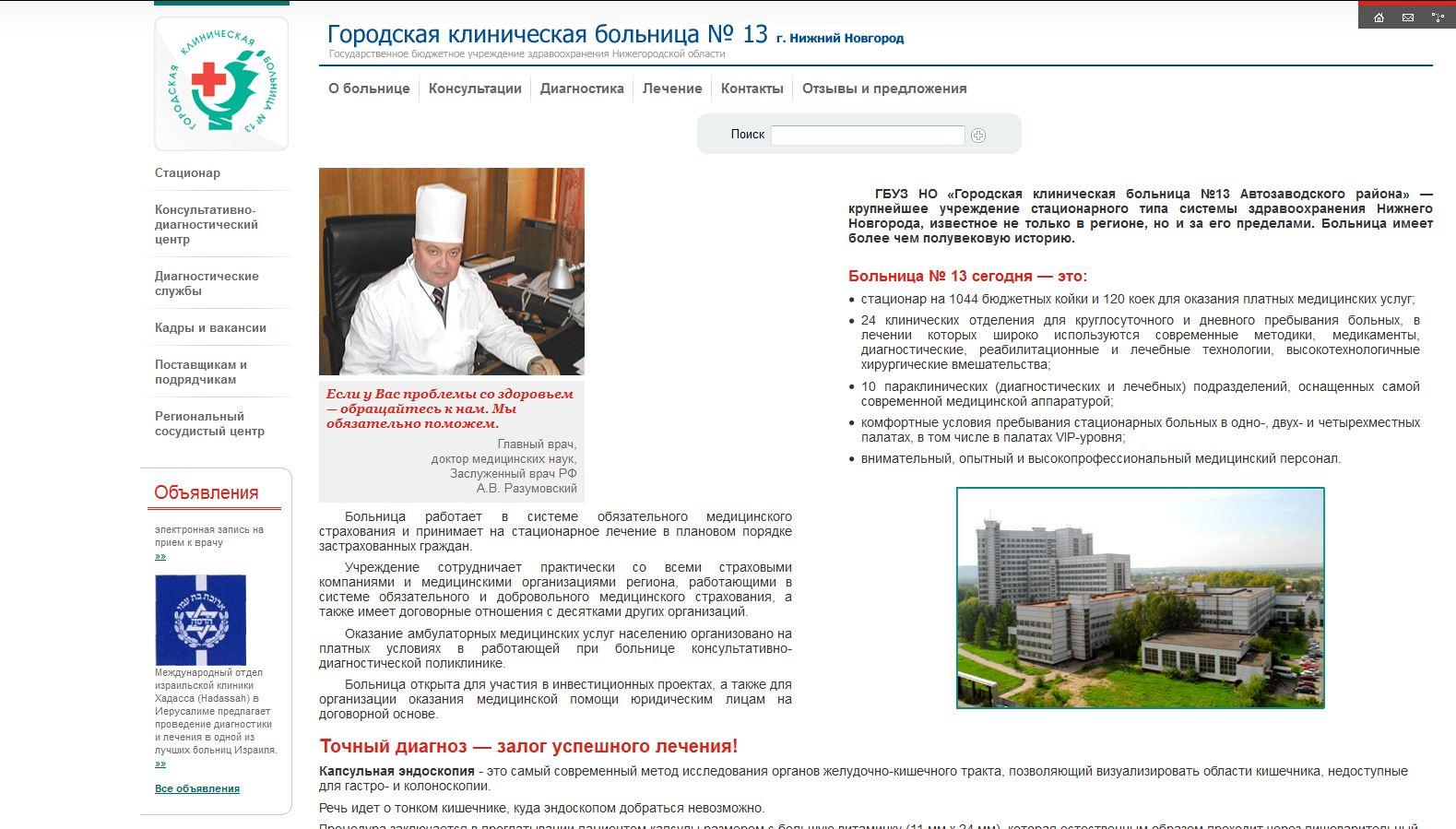 bolniza13.nnov.ru
