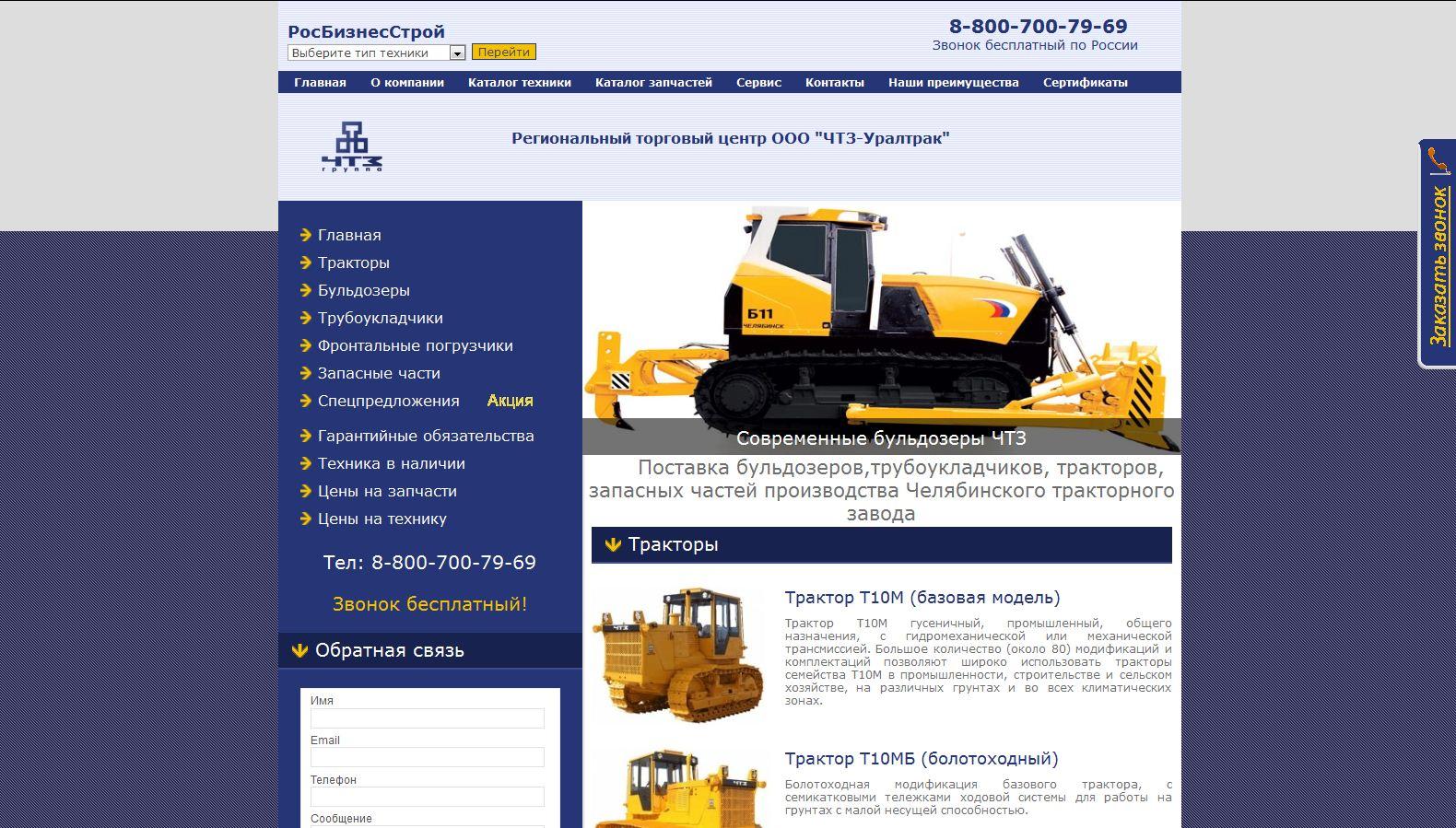 chtz-trak.ru