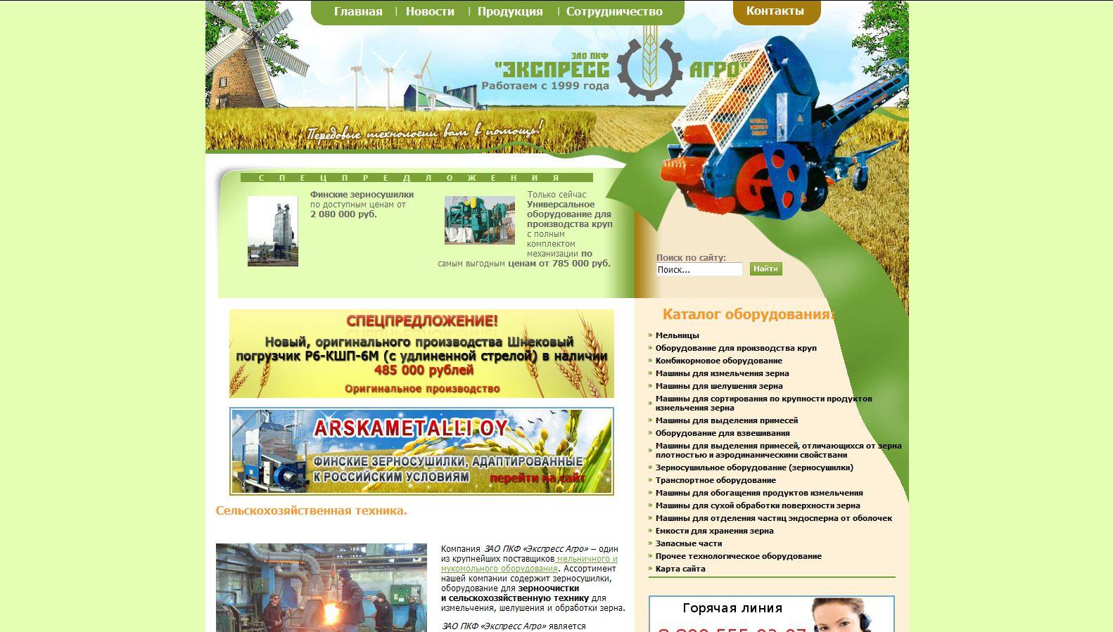 expressagro.ru