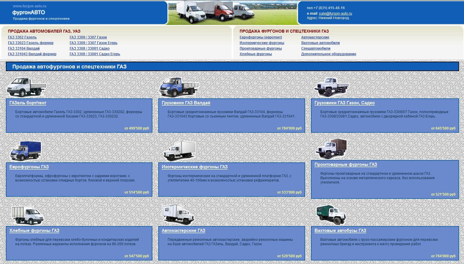 furgon-auto.ru